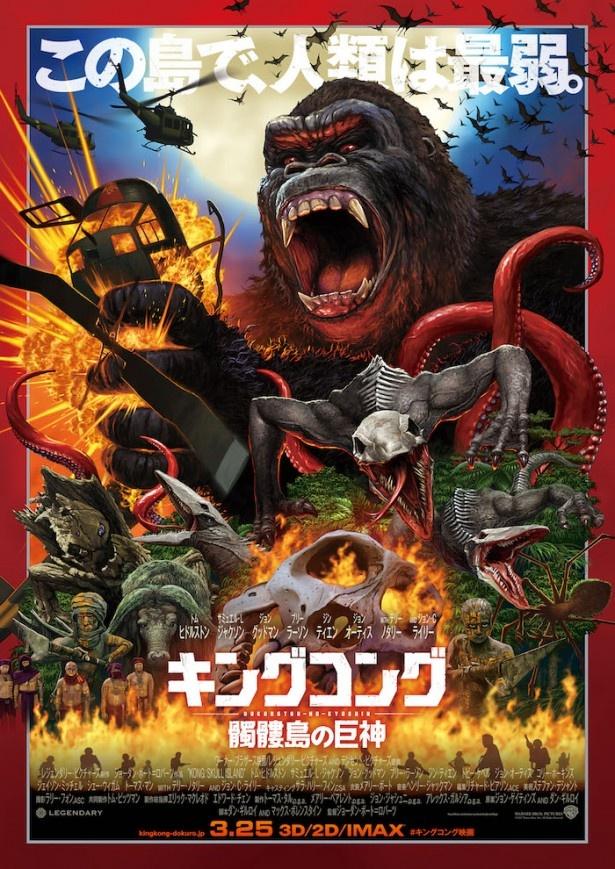 『キングコング:髑髏島の巨神』は3月25日(土)公開