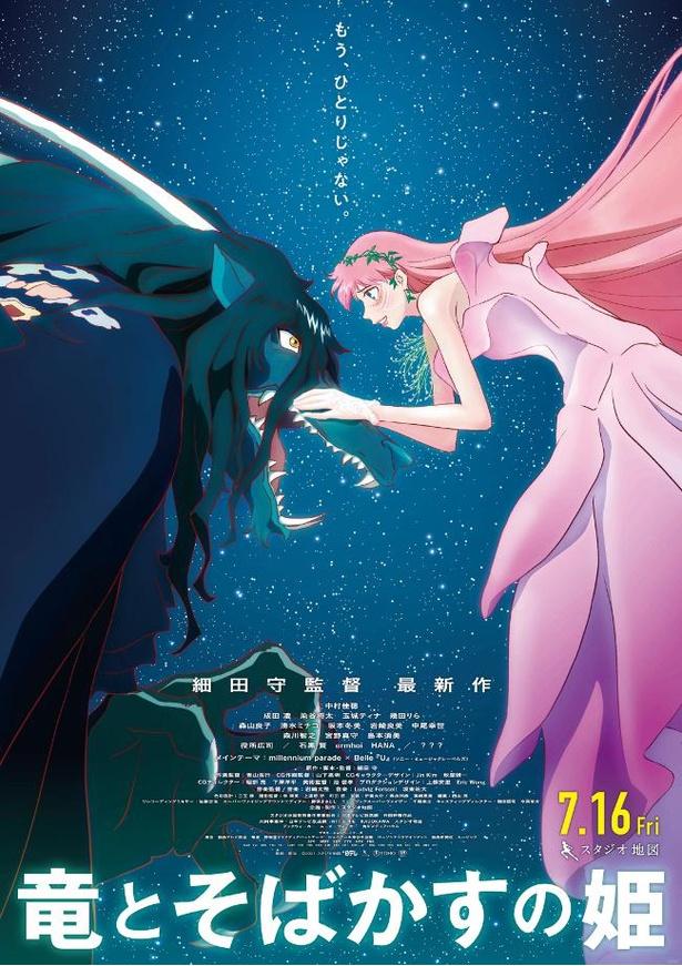 7月16日に劇場公開したばかりの最新作「竜とそばかすの姫」