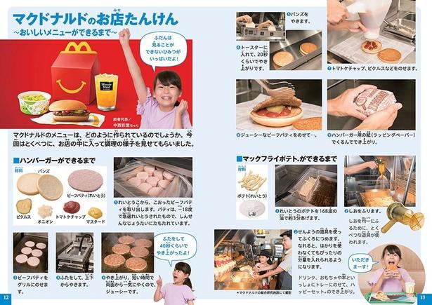 「マクドナルドのお店たんけん」のページ。ハンバーガーができる過程など、普段なら見ることができない調理風景が載っている