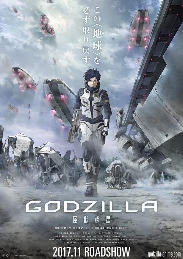"""劇場アニメ「GODZILLA」は11月公開。舞台は2万年後の""""怪獣惑星"""""""