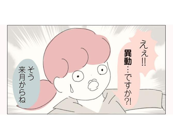 【漫画】花形店舗に異動が決まった!しかし、異動先には黒い噂が流れていて?/女社会の歩き方