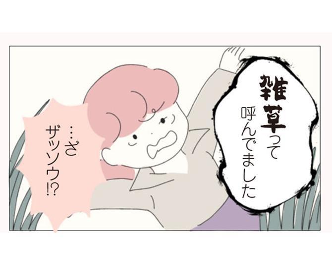 【漫画】ついに異動初日がやってきた!さっそく店長に挨拶をしてみたけれど…/女社会の歩き方