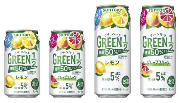 「GREEN1/2(グリーンハーフ)<レモン><グレープフルーツ>」が9月28日(火)より新発売!