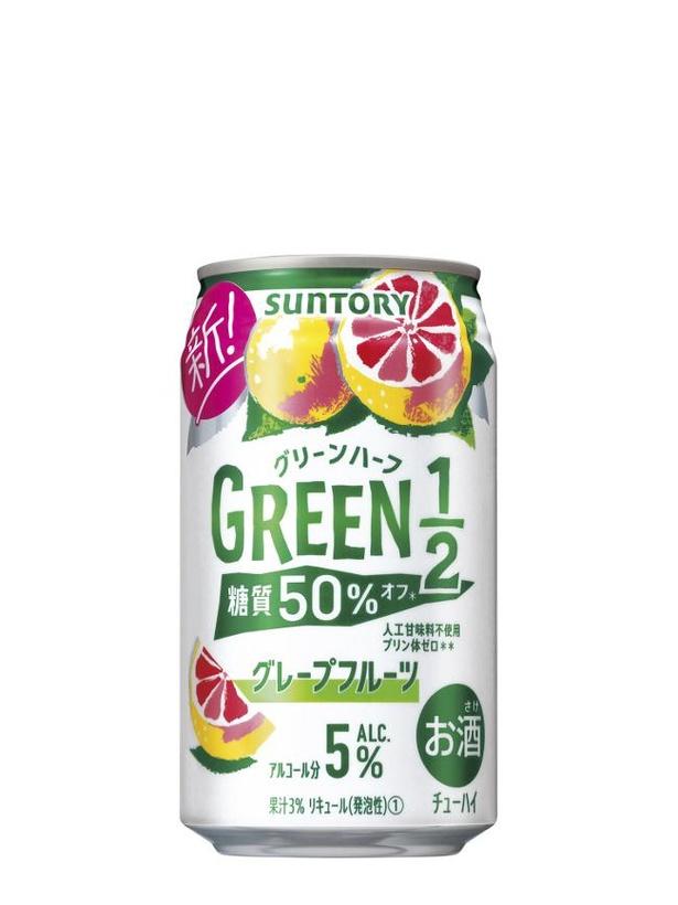 「GREEN1/2(グリーンハーフ)<グレープフルーツ>」350ミリリットル缶
