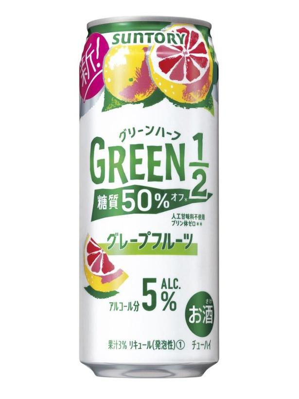 「GREEN1/2(グリーンハーフ)<グレープフルーツ>」500ミリリットル缶