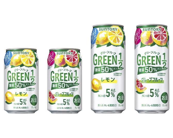 サントリーから糖質50%オフの缶チューハイ「GREEN1/2」が9月28日に新登場!