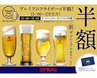 株式会社ダイナックが、3月31日(金)のプレミアムフライデーにプレモルが半額になるイベントを開催!