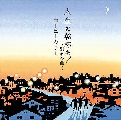 サラリーマン応援ソング「人生に乾杯を!〜別れの曲〜」