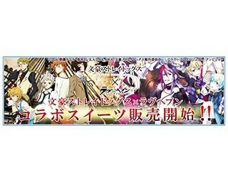 TVアニメ「文豪ストレイドッグス」と乙女パズルゲーム「ラヴヘブン」のコラボスイーツが販売される