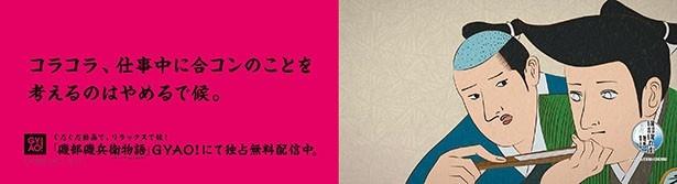 【独占画像あり】豆アニメ「磯部磯兵衛物語」が大江戸線車両をジャック&JR各駅に風刺看板を掲出