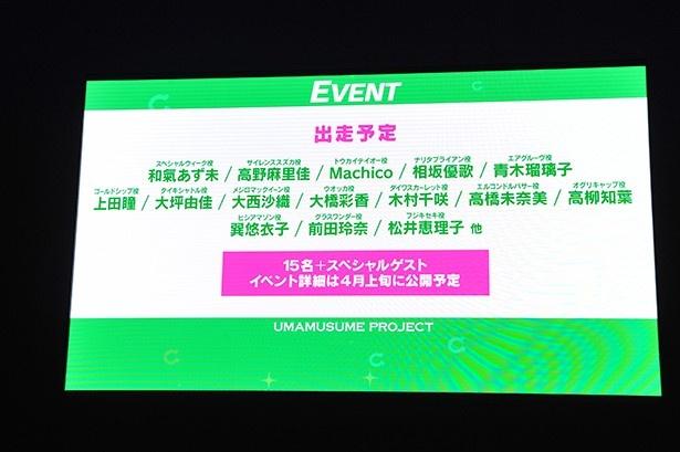 P.A.WORKS制作のTVアニメプロジェクトが始動!1stライブも発表された「ウマ娘 大発表会!!」速報レポート【AnimeJapan 2017】