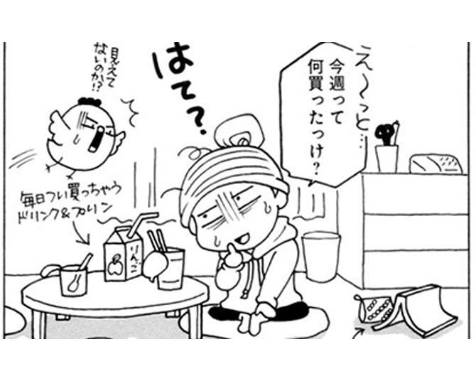 【漫画】レシートの仕分けでムダ使いを管理しよう!/隠すだけ!貯金術