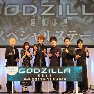 キャスト陣が大ボケ小ボケを連発!「GODZILLA」スペシャルステージ【AnimeJapan 2017】
