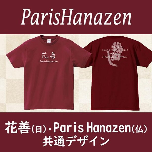秋田県「花善」の花善Tシャツ(2000円)