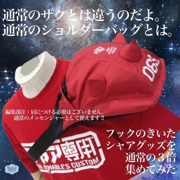 赤い彗星のシャアになれる!? スパイクアーマー風のバッグにユニークなガンダムグッズ