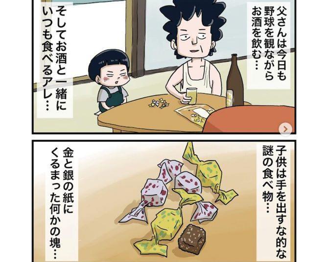 """【漫画】父のおつまみの""""茶色いキューブ""""が食べたい!共感必至の「ノスタルジー系あるある漫画」"""