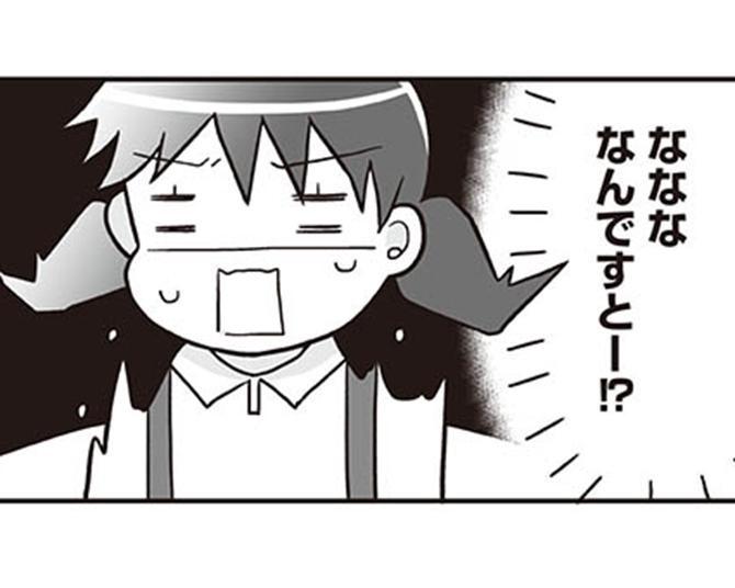【漫画】制服は超ミニスカート!?バカにされて発覚した衝撃の事実/明日食べる米がない!