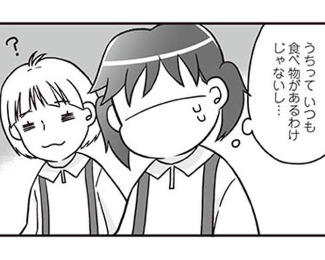 【漫画】「中学校はお弁当…」小学校卒業前に感じた一抹の不安とは/明日食べる米がない!
