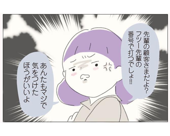 【漫画】先輩がレジの入金を手伝ってくれた。しかし、その理由は親切心とは程遠くて…?/女社会の歩き方