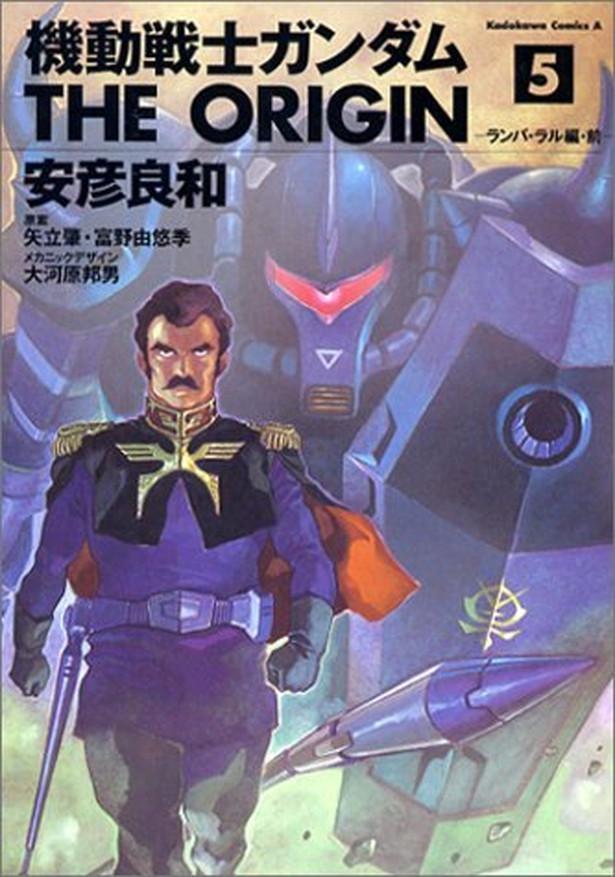 『機動戦士ガンダム THE ORIGIN(5)』