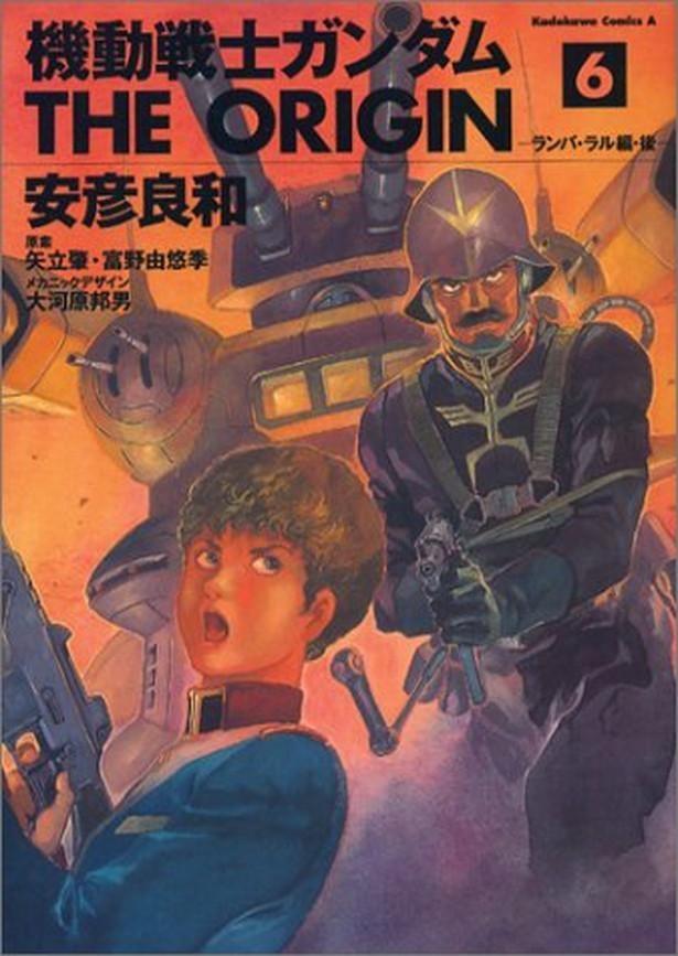 『機動戦士ガンダム THE ORIGIN(6)』
