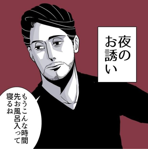 夜のお誘い(1)