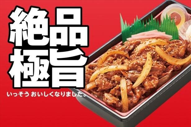 焼き肉 弁当