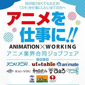 アニメ業界就活フェア「ワクワーク2018」が開催決定。業界関係者のトークセッションやお悩み相談も