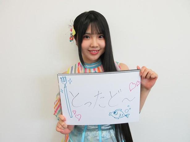 「とったど~!」と題して、夏休みにキャンプに行った思い出を語った北川愛乃