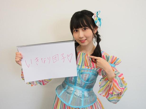 井上瑠夏があの頃、毎日のように食べていたものは「いきなり団子」!