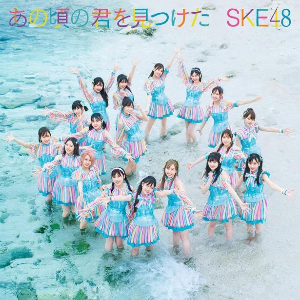 SKE48『あの頃の君を見つけた』劇場盤