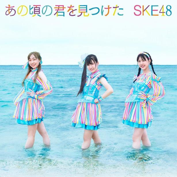 SKE48『あの頃の君を見つけた』初回生産限定盤タイプA