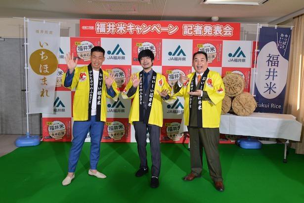福井米キャンペーンのPRに出席したミルクボーイ駒場(左)、内海(右)、GAG福井(真ん中)