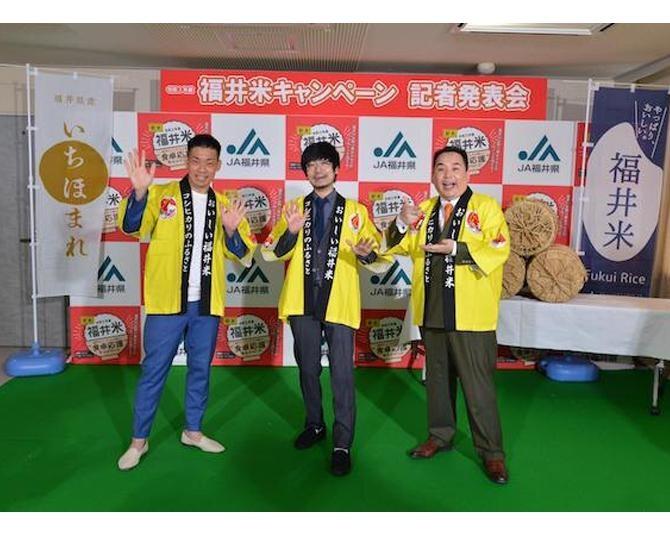 ミルクボーイ駒場、箸が止まらず「ボケなしで、食べてしまう」と絶賛!福井米キャンペーン