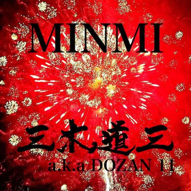 8月8日リリースの「『花火』MINMI × 三木道三 ver.」
