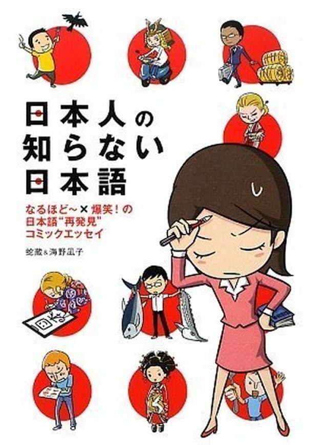 『日本人の知らない日本語』