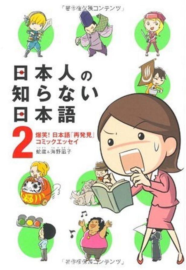 『日本人の知らない日本語2』