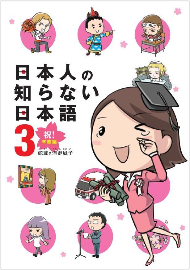 『日本人の知らない日本語3』