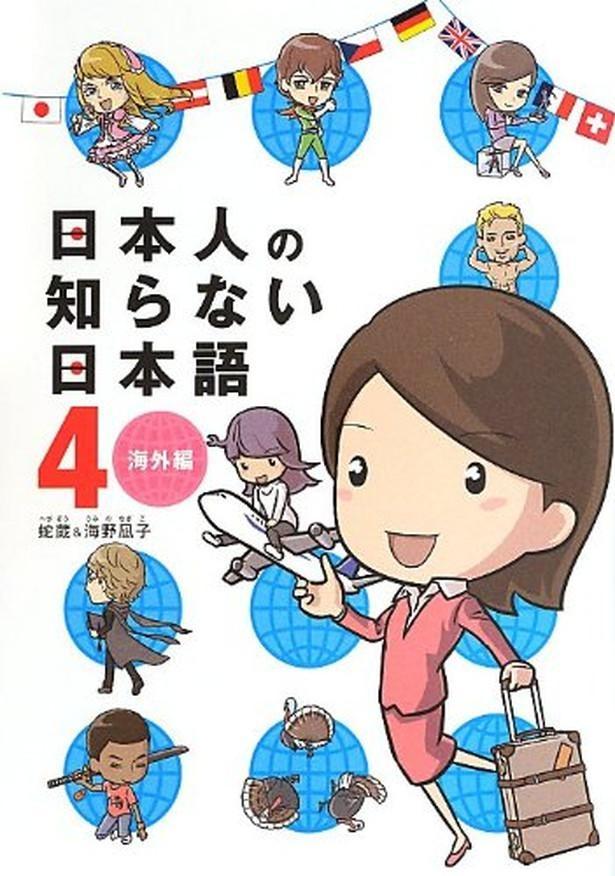 『日本人の知らない日本語4』