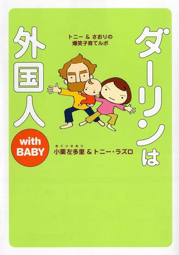 『ダーリンは外国人 with BABY』