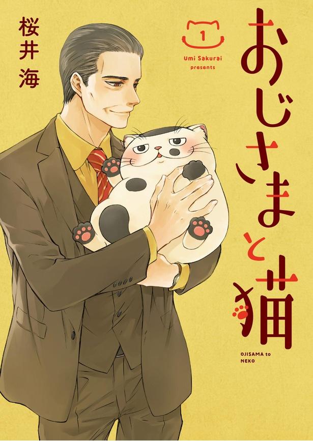 『おじさまと猫(1)』