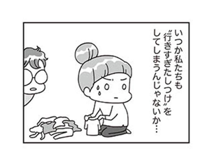 【漫画】いつか私も「いきすぎたしつけ」をしてしまうかも…。叱らない生活って無理なのかな/子どもを叱りつける親は失格ですか?