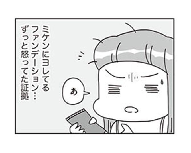 【漫画】「なんで今!?」大切な連絡を当日朝に言う息子。本当は私だって怒りたくない!/子どもを叱りつける親は失格ですか?