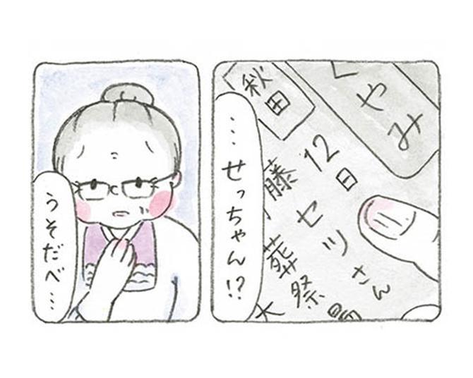 【漫画】「うそだべ…」新聞のおくやみ欄に見つけた親友の名前。梅さんが涙を流したその時、小梅さんが…/梅さんと小梅さん おばあちゃんとの春夏秋冬