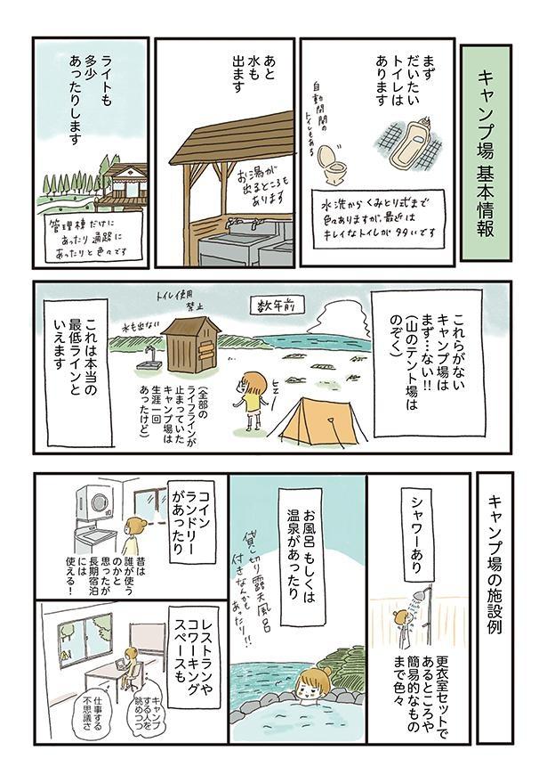 【本編を読む】