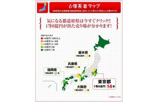 ちなみに6億出現率を日本地図で見るとこんな感じ