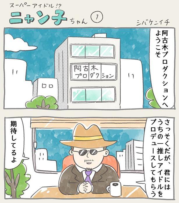 ニャン子ちゃん_1-1