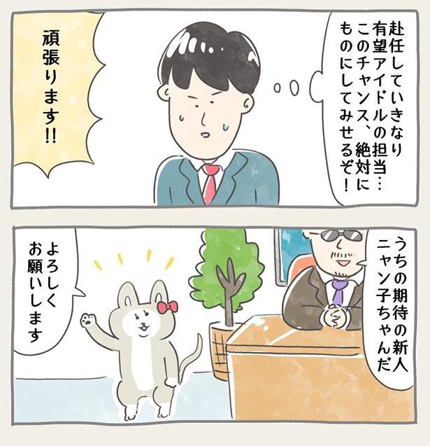 ニャン子ちゃん_1-2