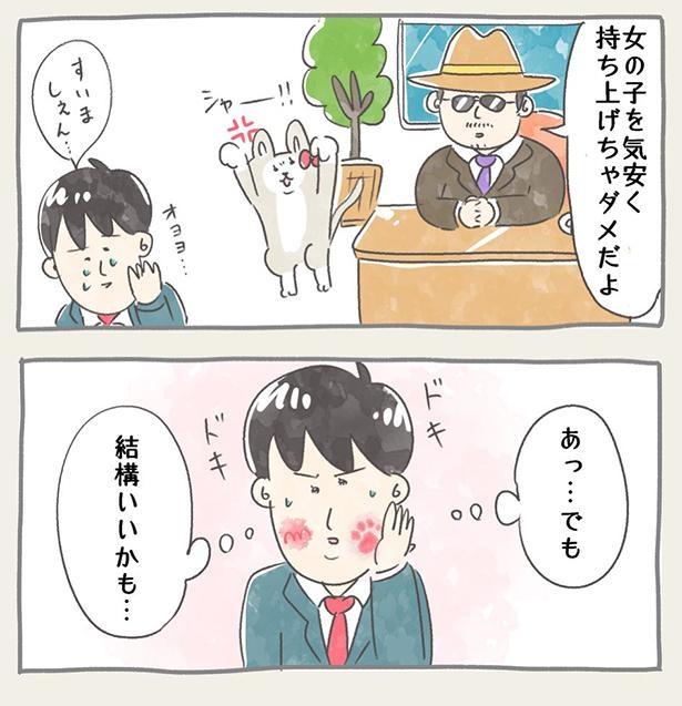 ニャン子ちゃん_2-2