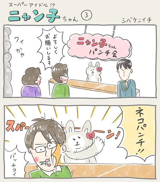 ニャン子ちゃん_3-1